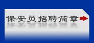 新利18体育app招聘简章